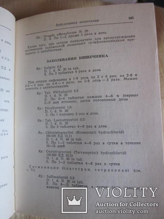 Рецептурный справочник., фото №8