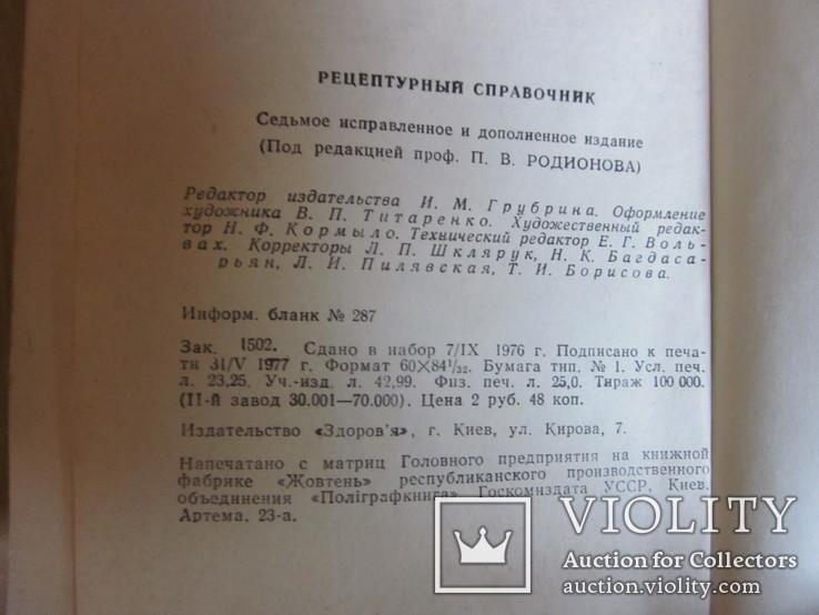 Рецептурный справочник., фото №11