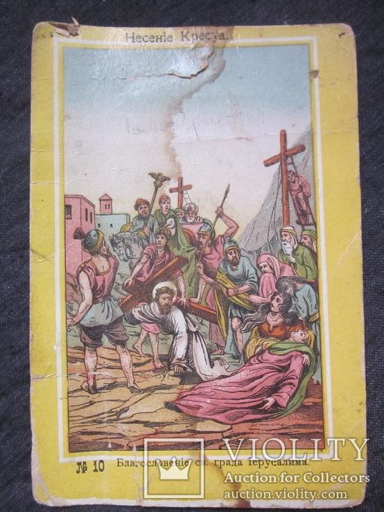 Благословение града Иерусалима. литография., фото №2