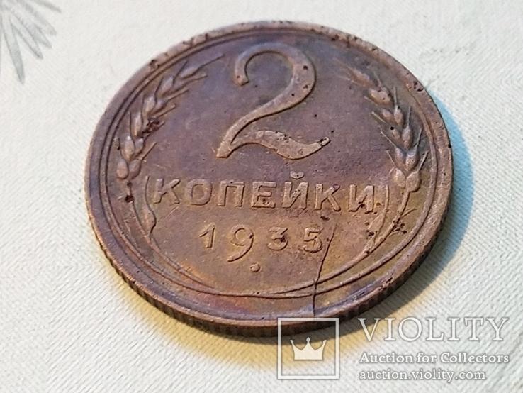 СССР 2 копейки 35 год новый герб. Брак. Раскол штемпеля., фото №3