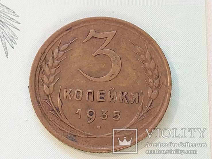 СССР 3 копейки 1935 год старій герб. Брак. Расслоение., фото №5