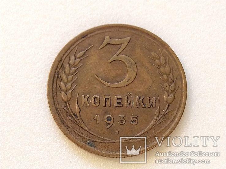 СССР 3 копейки 1935 год старій герб. Брак. Расслоение., фото №6