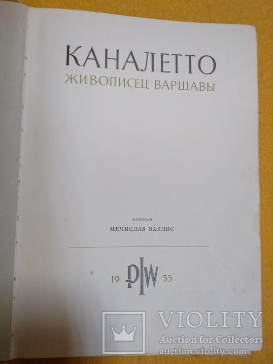 """Книга с иллюстрациями Мечислав Валлис """" Каналетто живописец Варшавы """" 1955 год, фото №8"""