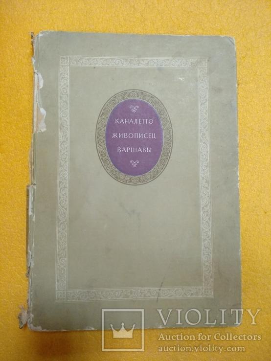 """Книга с иллюстрациями Мечислав Валлис """" Каналетто живописец Варшавы """" 1955 год, фото №2"""