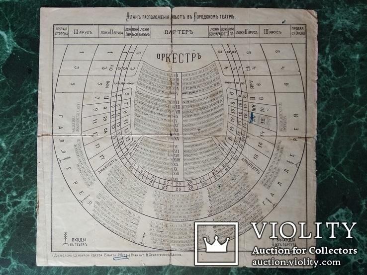 ОДЕССА.План расположения мест в Городском театре.С обратной стороны-реклама.1891год., фото №2