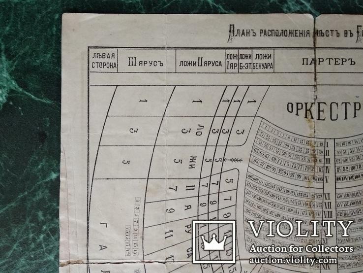 ОДЕССА.План расположения мест в Городском театре.С обратной стороны-реклама.1891год., фото №3