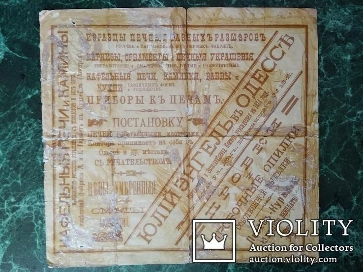 ОДЕССА.План расположения мест в Городском театре.С обратной стороны-реклама.1891год., фото №7
