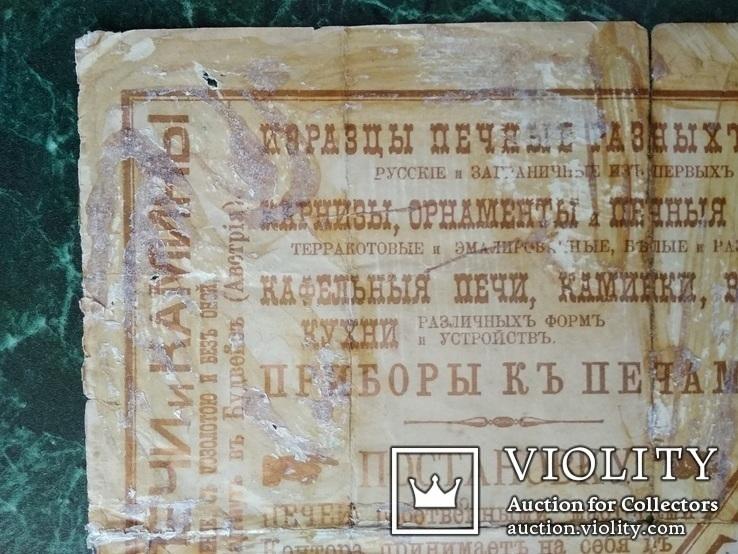 ОДЕССА.План расположения мест в Городском театре.С обратной стороны-реклама.1891год., фото №8