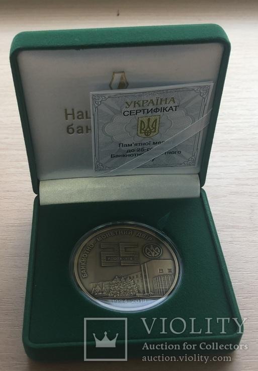 Медаль НБУ 2019 року. 25 років банкнотно-монетному двору. Тираж 200 шт., фото №2