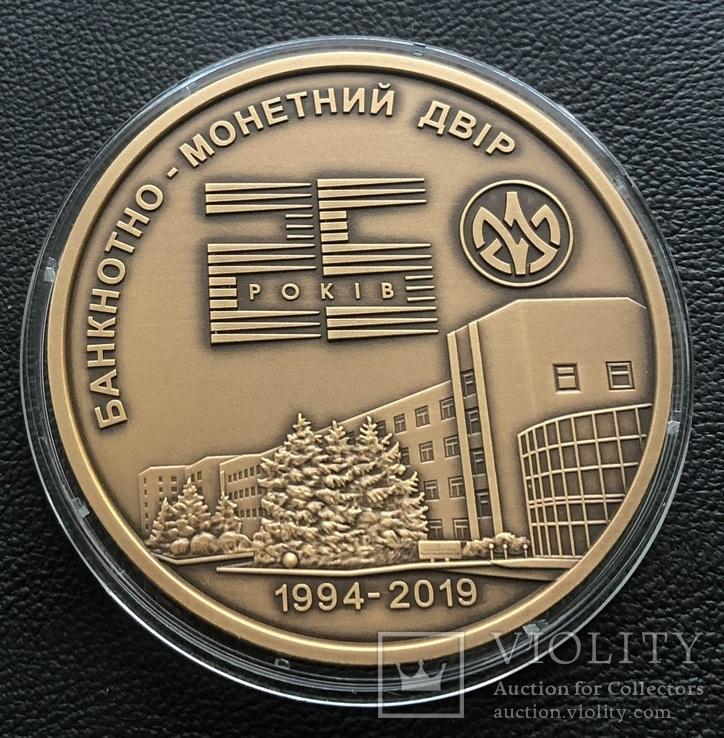 Медаль НБУ 2019 року. 25 років банкнотно-монетному двору. Тираж 200 шт., фото №5