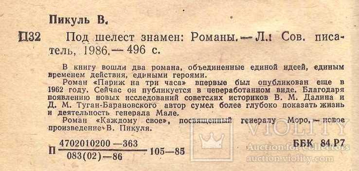 Валентин Пикуль.Под шелест знамен.1986 г., фото №3