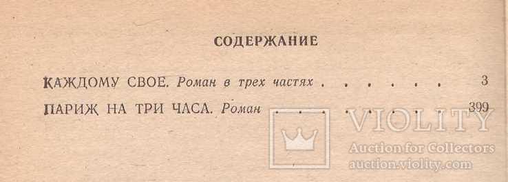 Валентин Пикуль.Под шелест знамен.1986 г., фото №4