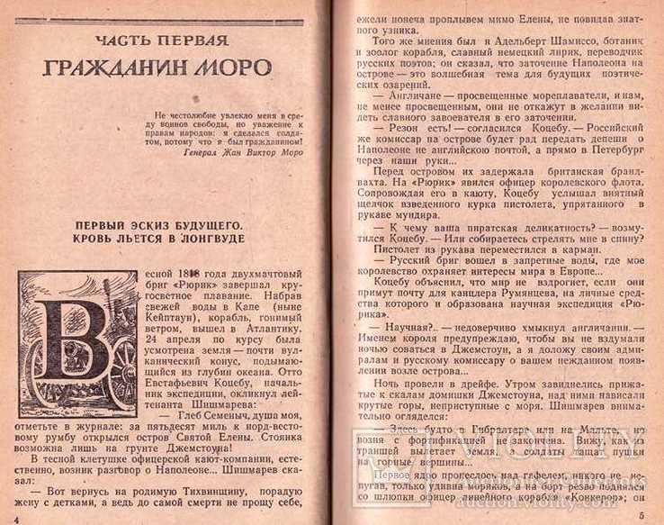 Валентин Пикуль.Под шелест знамен.1986 г., фото №5