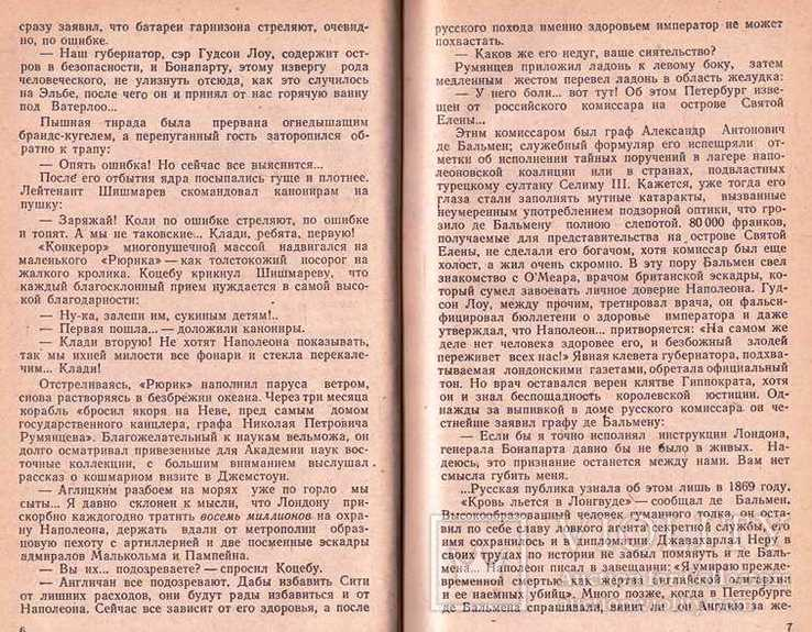 Валентин Пикуль.Под шелест знамен.1986 г., фото №6