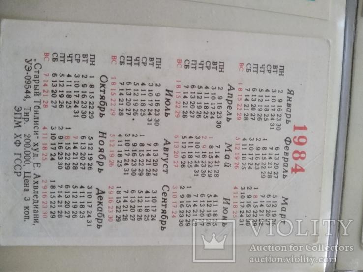 Календарь старый Тбилиси Грузия, фото №3