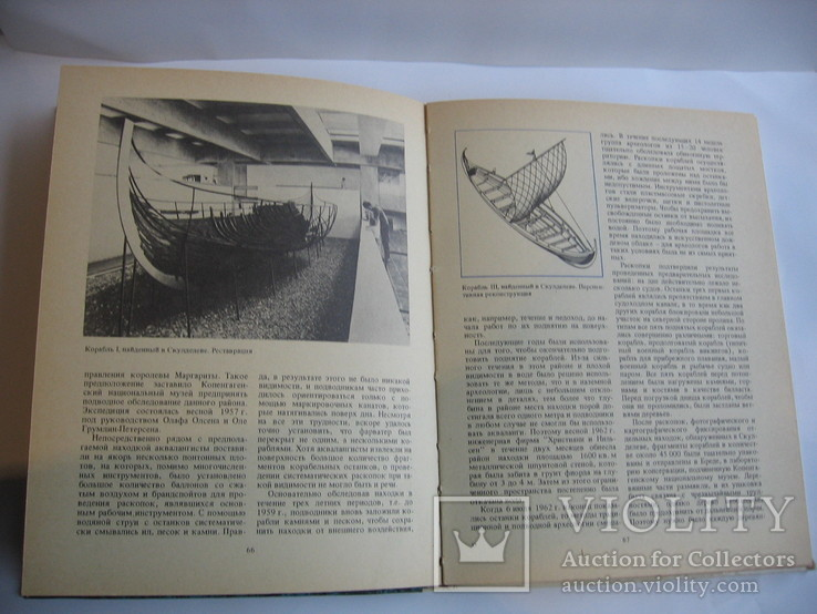 Амфоры , затонувшие  корабли , затопленные  города, фото №8