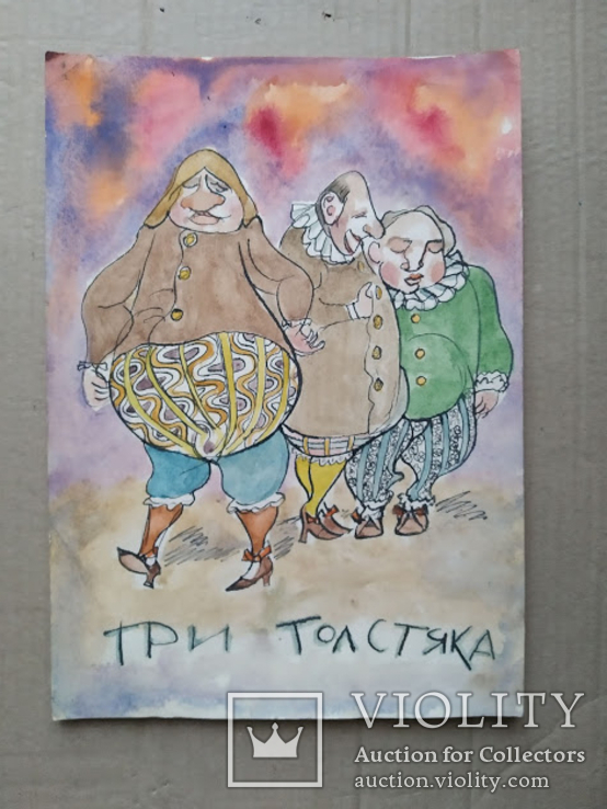 """""""Три толстяка""""      Анатолий Асаба., фото №2"""