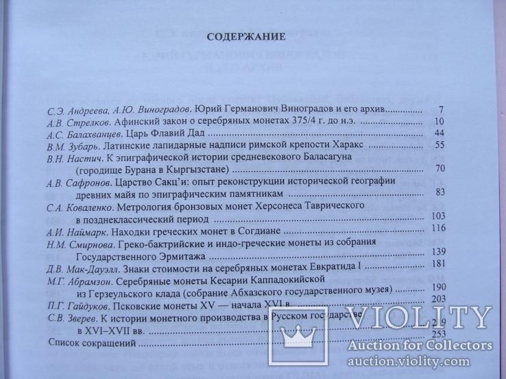 Нумизматика и Эпиграфика. Том XVII (том 17) 2005 г (4), фото №5