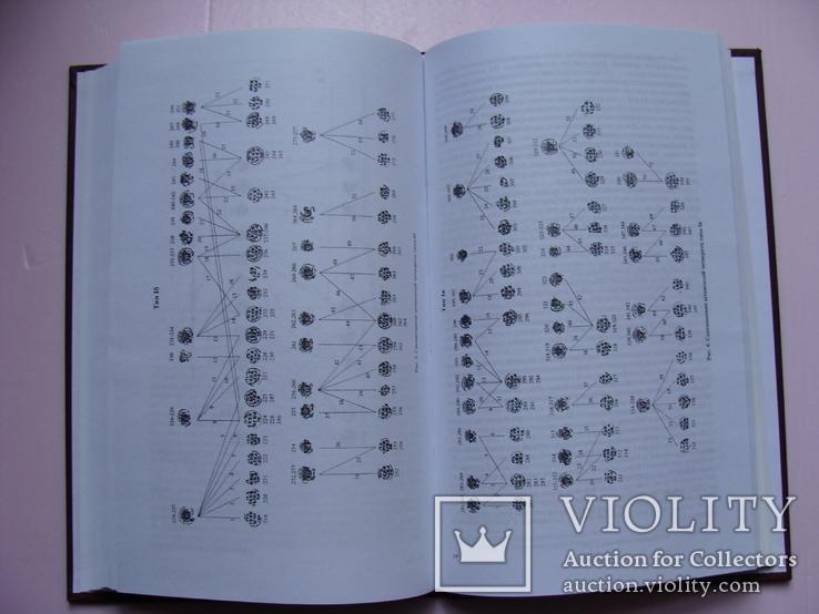 Нумизматика и Эпиграфика. Том XVII (том 17) 2005 г (4), фото №6