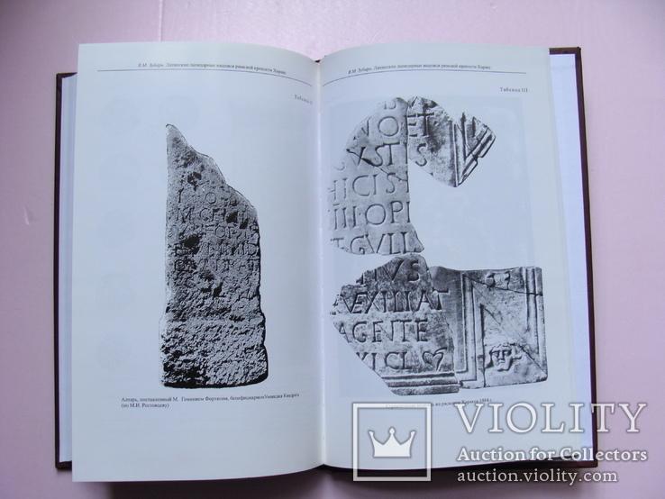 Нумизматика и Эпиграфика. Том XVII (том 17) 2005 г (4), фото №7