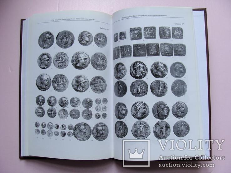 Нумизматика и Эпиграфика. Том XVII (том 17) 2005 г (4), фото №9