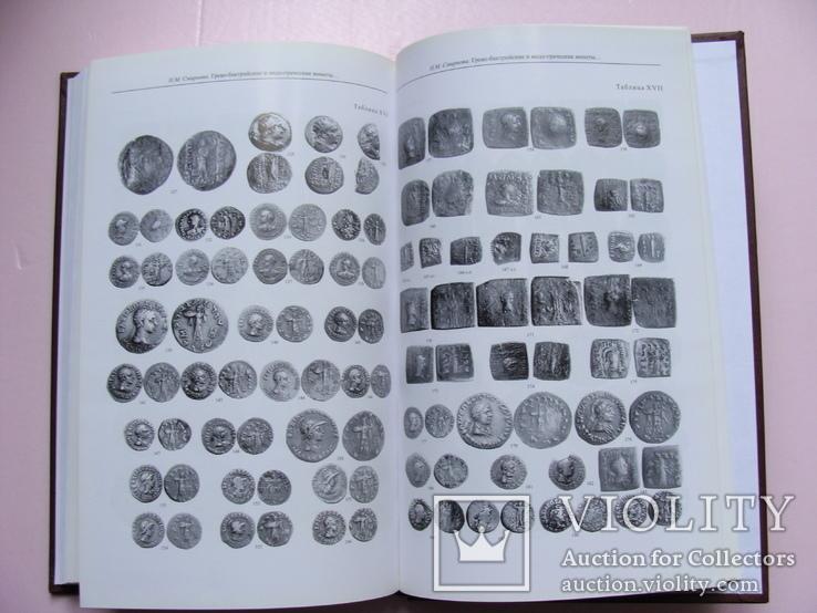 Нумизматика и Эпиграфика. Том XVII (том 17) 2005 г (4), фото №10