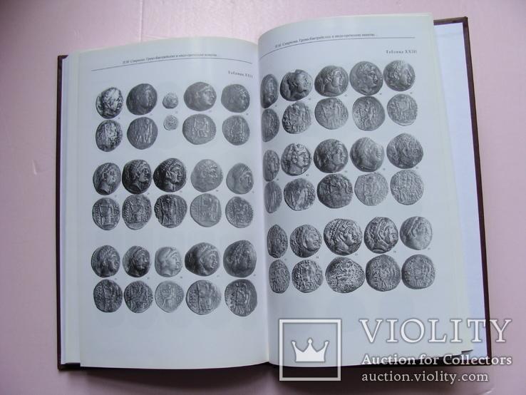 Нумизматика и Эпиграфика. Том XVII (том 17) 2005 г (4), фото №11