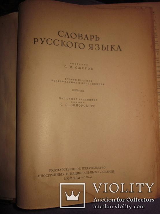 Толковый словарь Ожёгова. 1952 г. (бонус), фото №4