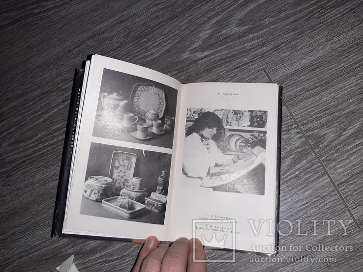 Большаков Л.Н Рисунок на фаянсе Буды всё о заводе каталог будянский завод, фото №4