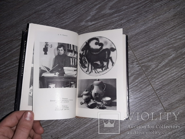 Большаков Л.Н Рисунок на фаянсе Буды всё о заводе каталог будянский завод, фото №5