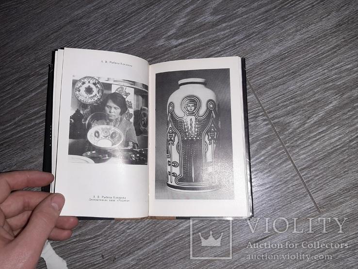 Большаков Л.Н Рисунок на фаянсе Буды всё о заводе каталог будянский завод, фото №6
