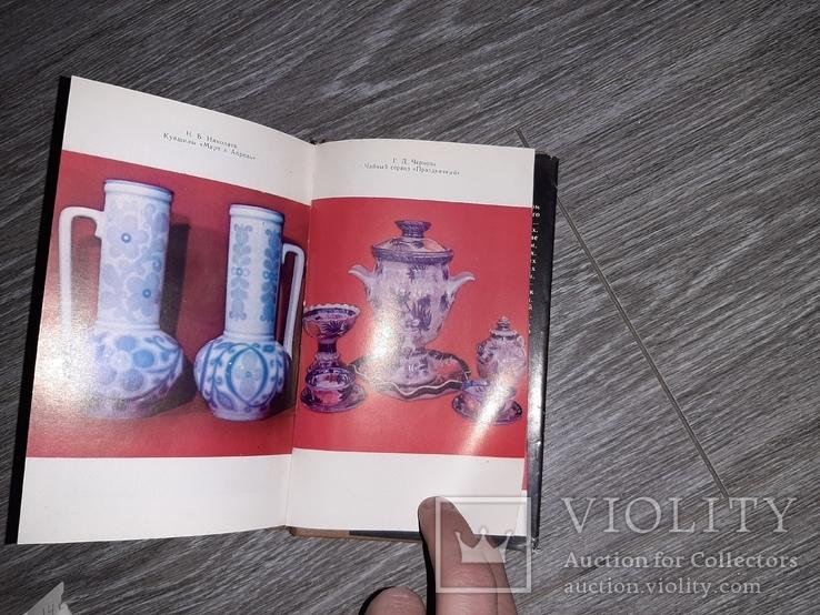 Большаков Л.Н Рисунок на фаянсе Буды всё о заводе каталог будянский завод, фото №8