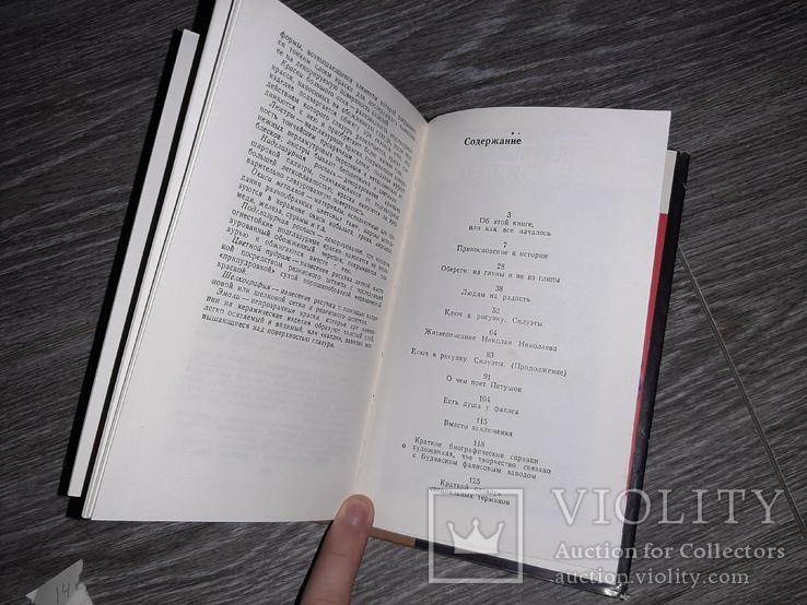 Большаков Л.Н Рисунок на фаянсе Буды всё о заводе каталог будянский завод, фото №9