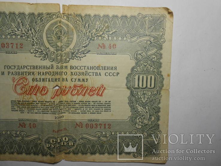 Облигация 100 рублей 1946 год, фото №4