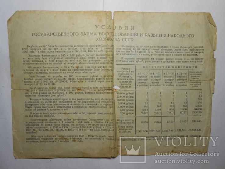 Облигация 100 рублей 1946 год, фото №5