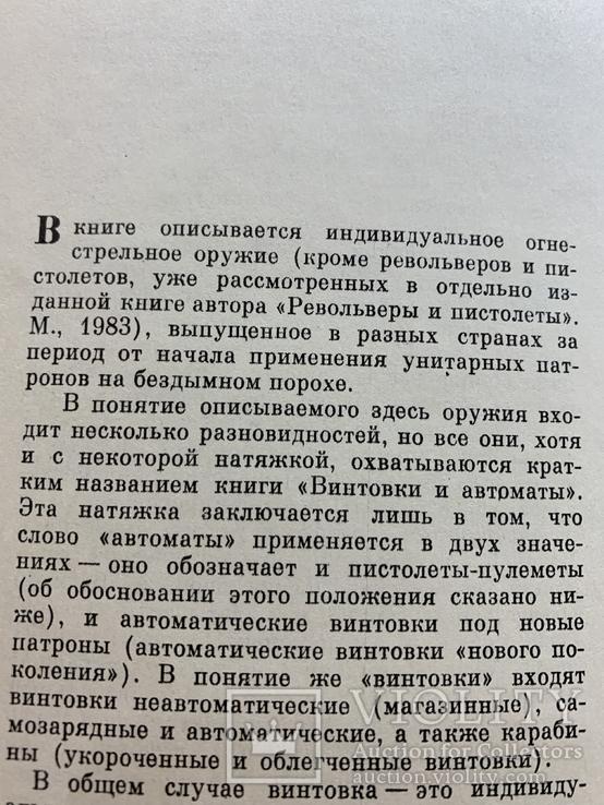 Винтовки и автоматы .  Автор А . Б . Жук . 1987 г ., фото №3