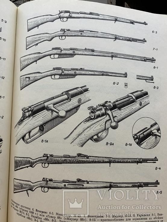 Винтовки и автоматы .  Автор А . Б . Жук . 1987 г ., фото №8