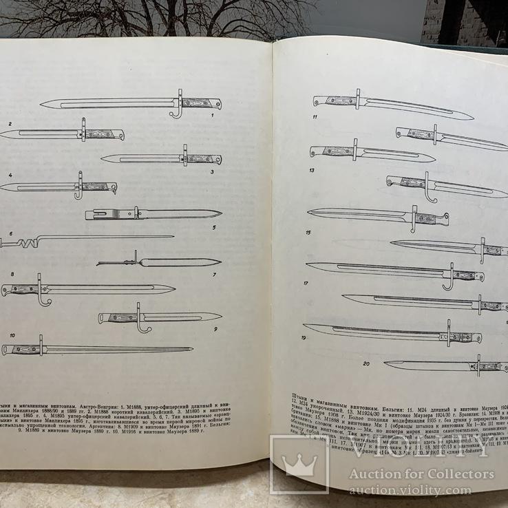 Винтовки и автоматы .  Автор А . Б . Жук . 1987 г ., фото №12