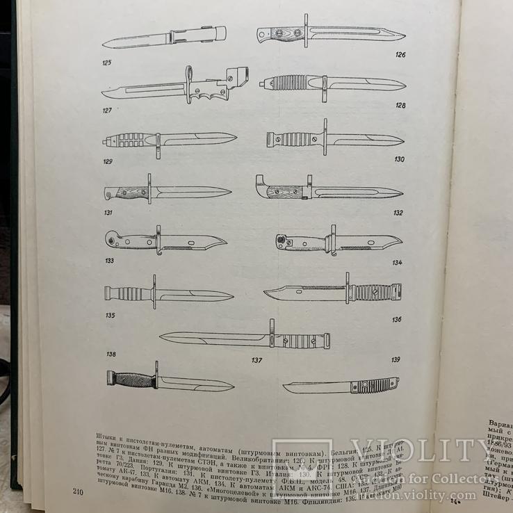 Винтовки и автоматы .  Автор А . Б . Жук . 1987 г ., фото №13