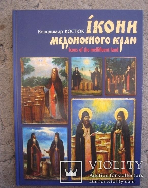 Каталог ікон Святих Зосима і Саватія (подарунковий варіант)
