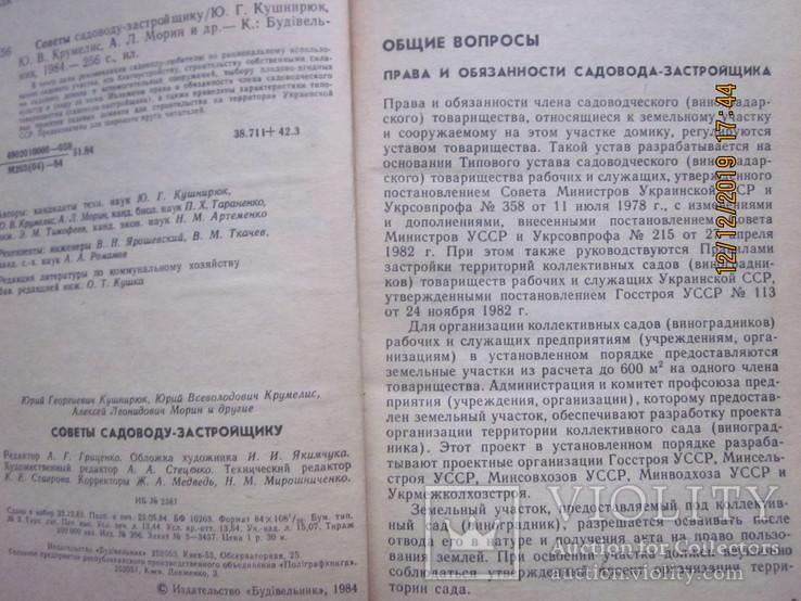 Советы садоводу-застройщику. 1984 г., фото №3