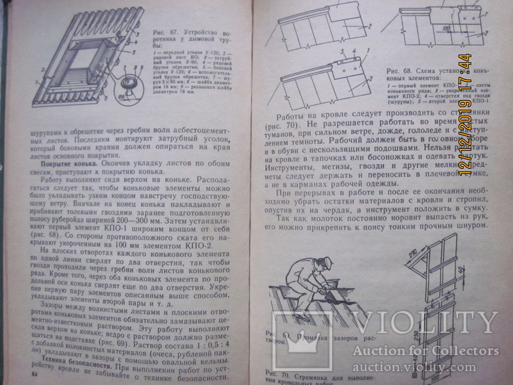 Советы садоводу-застройщику. 1984 г., фото №4