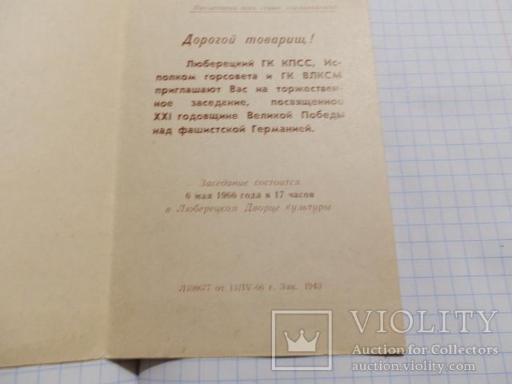 Приглашение. День победы. Люберецкий ГК КПСС. 1966г, фото №4