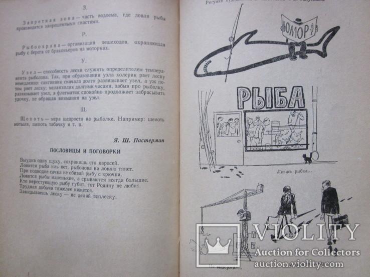 Рыболов-спортсмен. № 18, 19, 20., фото №3