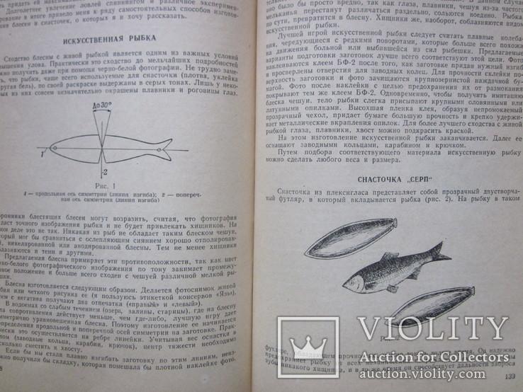 Рыболов-спортсмен. № 18, 19, 20., фото №4