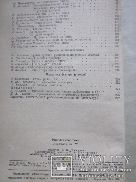 Рыболов-спортсмен. № 18, 19, 20., фото №12