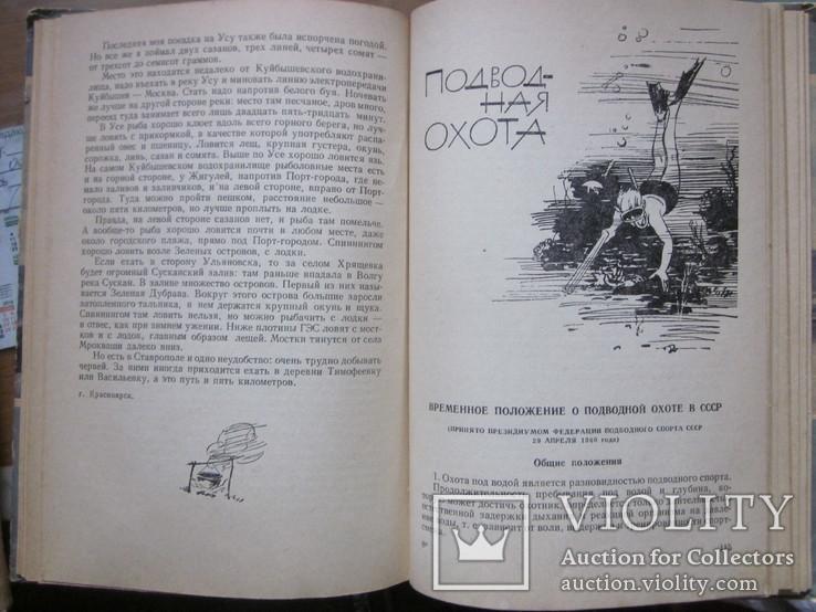 Рыболов-спортсмен. № 18, 19, 20., фото №13