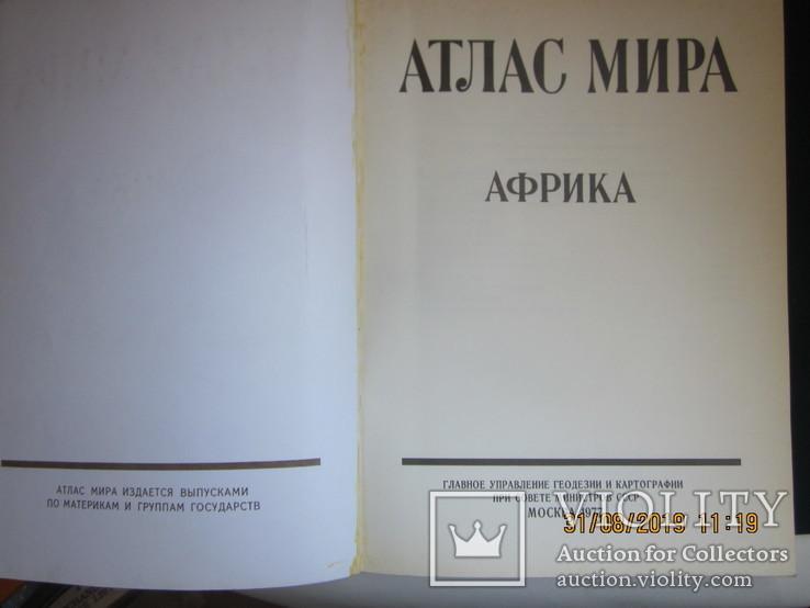 Атласы материков. бонус., фото №3