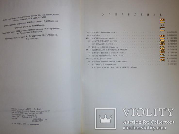 Атласы материков. бонус., фото №5