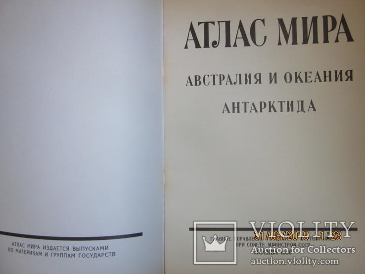 Атласы материков. бонус., фото №12